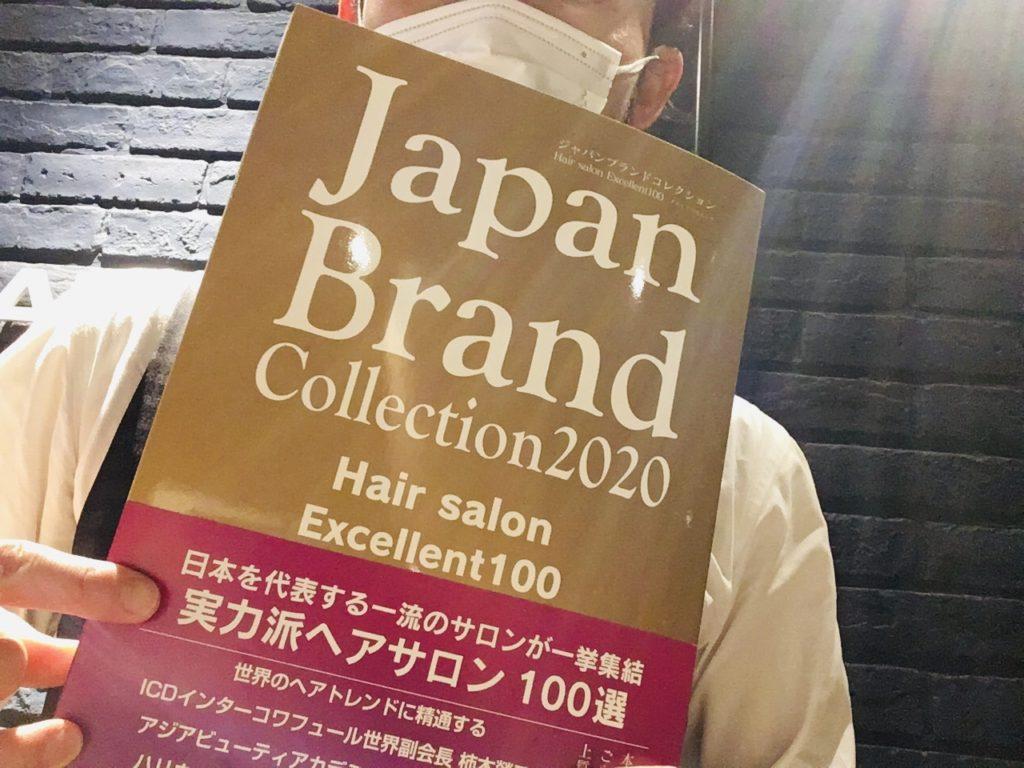 MEN'SHAIR ARATANAがJapan Brand collection2020Hair salon Excellent100に掲載されました